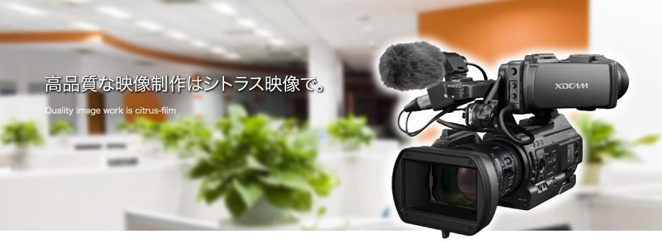 高品質な映像制作・動画制作を格安×低価格でご提案します。撮影からビデオ編集まで全てお任せ下さい!